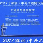 The FirstInternational Conference on Energy Storage Materials 2017